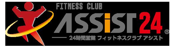 24時間営業フィットネスクラブ アシスト