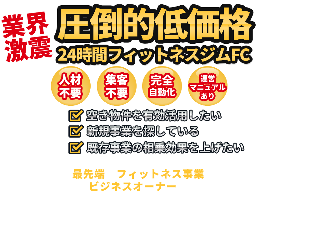 圧倒的低価格24時間フィットネスジムフランチャイズ(FC)