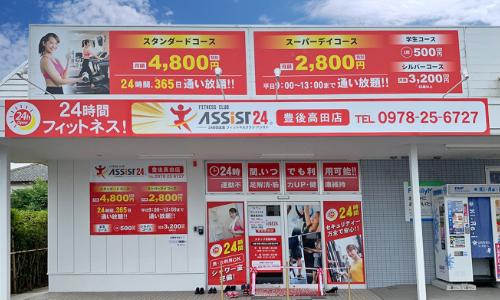 豊後高田店