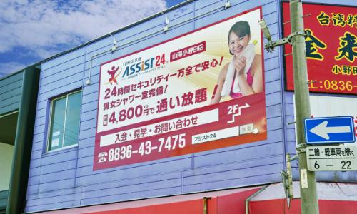 山陽小野田店