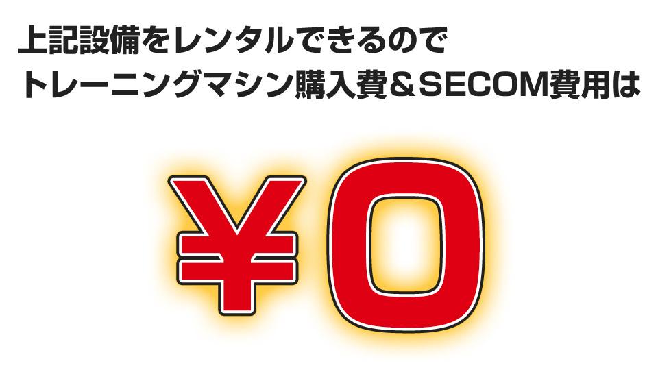トレーニングマシン購入費&SECOM費用は¥0