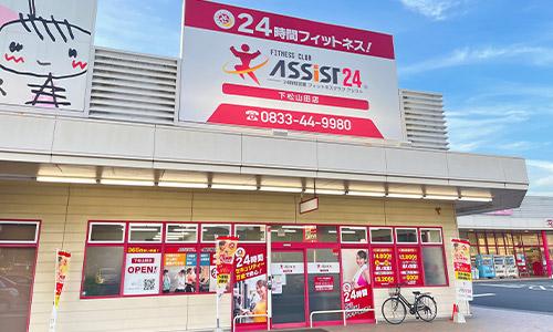 下松山田店