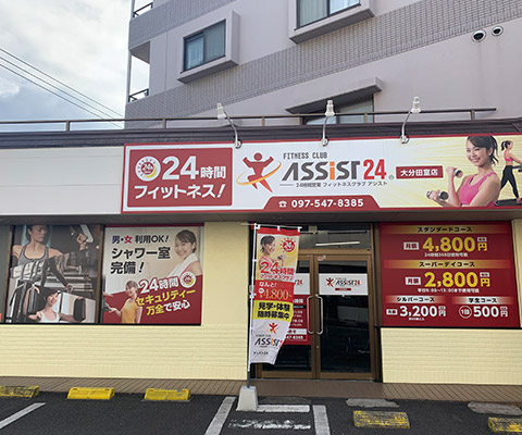 大分田室店