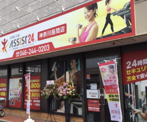 神奈川座間店