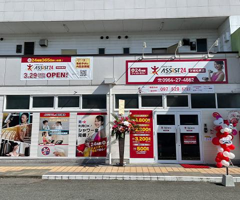 宇城松橋店