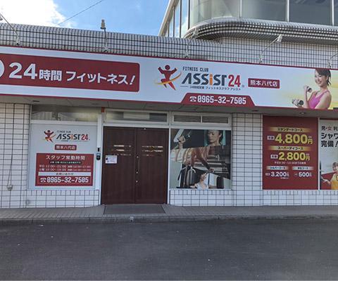 熊本八代店